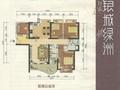 智弘·银城绿洲户型图